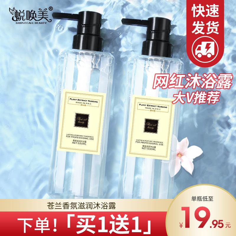 沐浴露持久留香水男女通用72小时香氛洗发水套装清爽型学生香体乳图片
