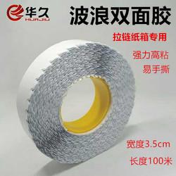 波浪形双面胶 高粘度一撕得拉链式纸箱专用双面胶带强力超薄100米