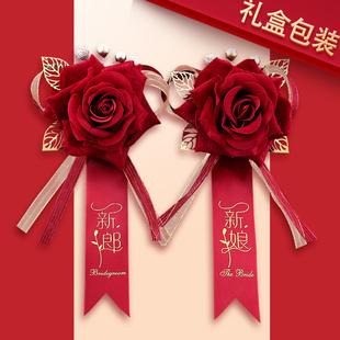 结婚用品婚庆胸花胸针全套配饰伴郎伴娘婚礼襟花新娘新郎别花一套图片