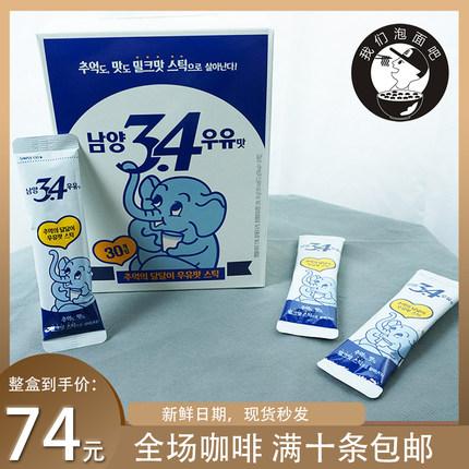 满10条包邮韩国进口南阳1980年复刻小象牛奶乳味冲泡饮料咖啡伴侣
