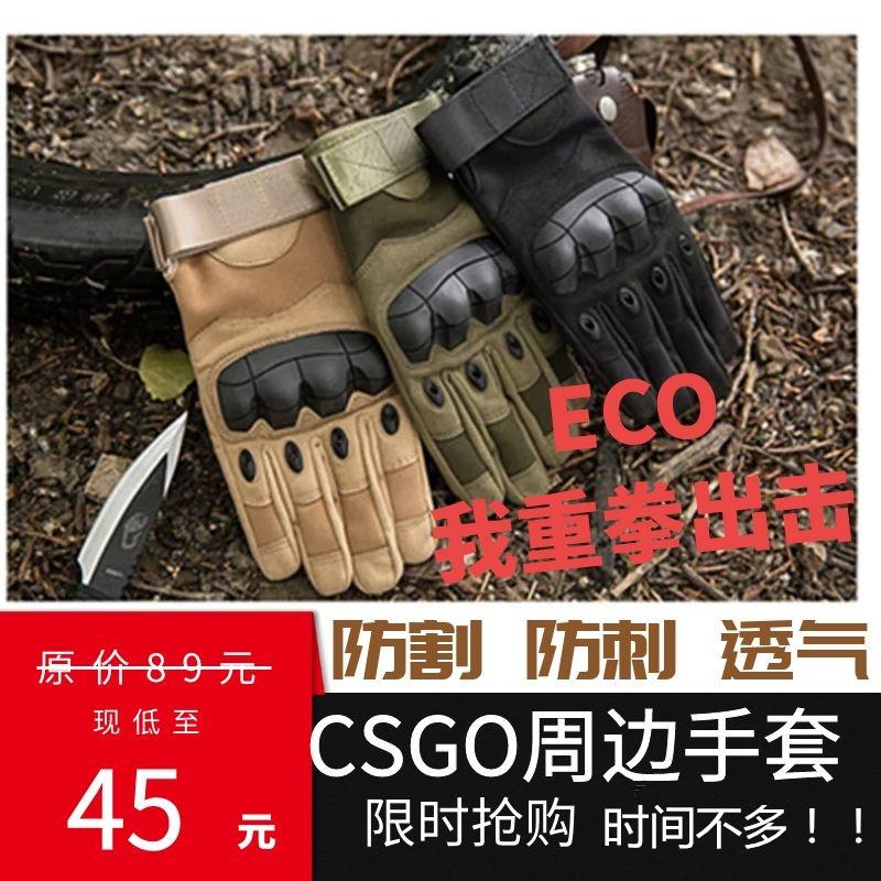 CSGO游戏周边实物手套软壳全指手套军迷户外战术手套防割透气