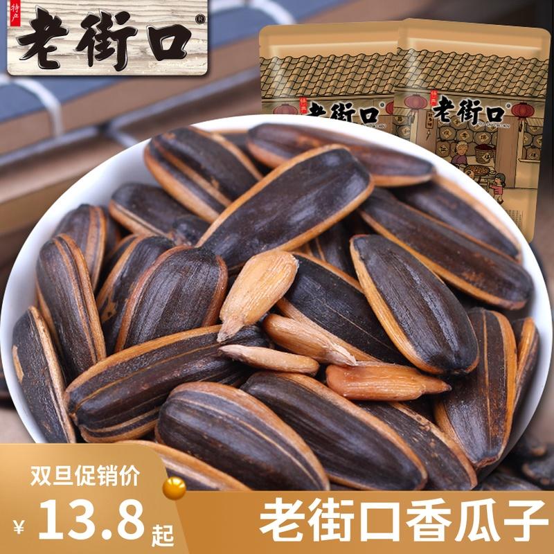 老街口焦糖/山核桃味瓜子500g*3袋/1袋葵花籽炒货零食品特产批发