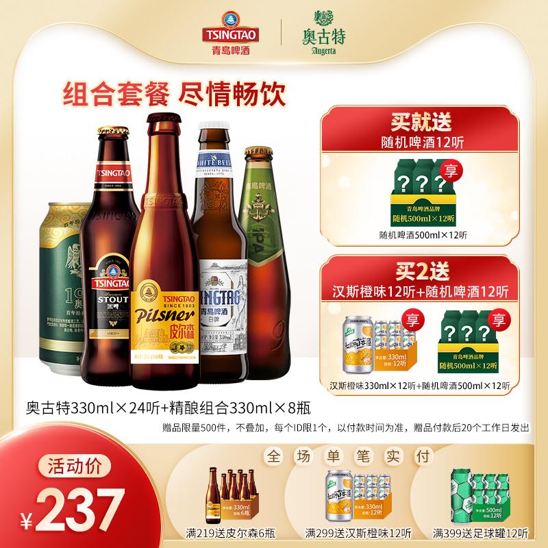 青岛啤酒精酿组合330ml*8瓶+青岛啤酒奥古特330ml*24听 组合