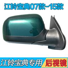 電動反光鏡片倒車鏡 09款 適用江鈴皮卡配件江鈴寶典后視鏡總成07款