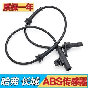 适配长城炫丽酷熊腾翼C30C50V80哈弗M4M2H6H5H3ABS传感器感应线