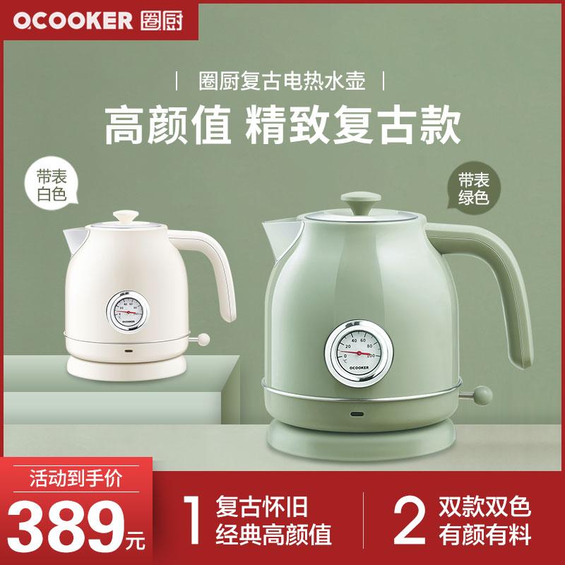 圈厨电自动断电家用复古小米热水壶10月20日最新优惠