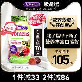 vitafusion美国进口女士复合维生素综合女性多种b族补钙b12软糖图片