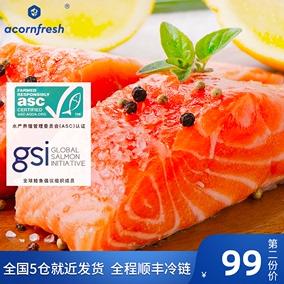 acornfresh进口三文鱼宝宝辅食肉