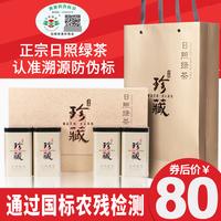 日照绿茶礼盒装2020新茶叶 山东特级春茶浓香型高山新年茶送礼盒