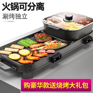 韩式电烧烤炉火锅烧烤一体锅家用涮烤多功能无烟不粘烤肉盘电烤盘品牌