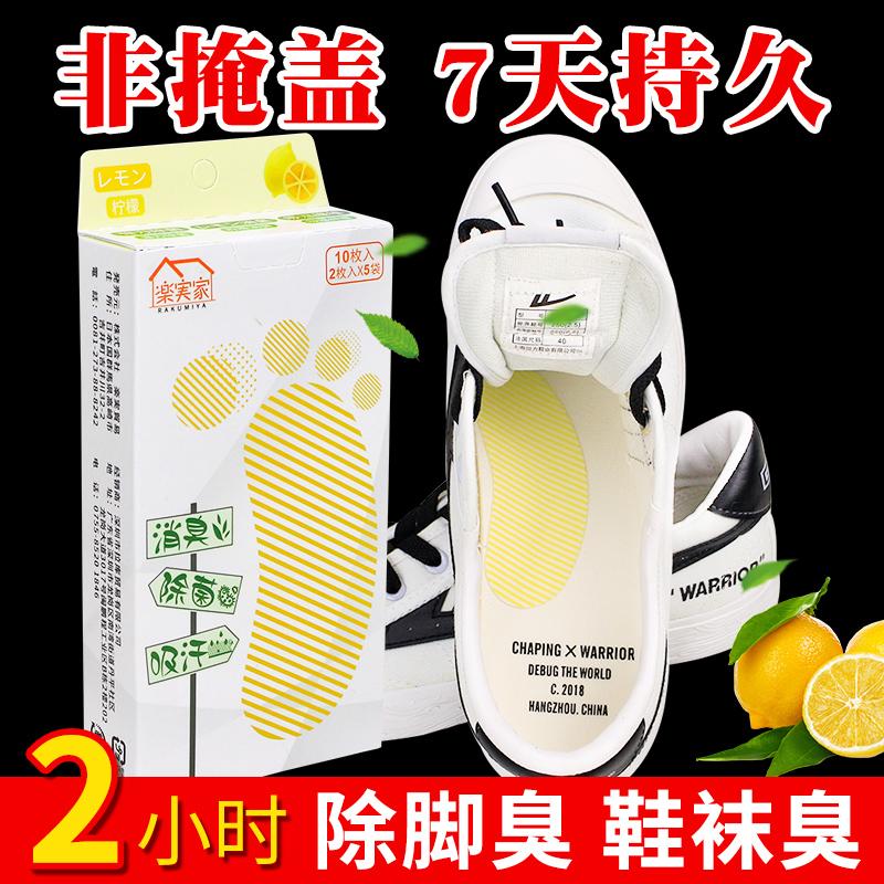 日本鞋子除臭剂脚臭贴防鞋臭去味神器球鞋内去异味除菌克星非喷雾图片