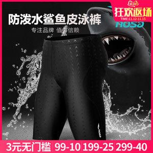 hosa浩沙泳裤男五分速干防尴尬成人专业高弹大码泳裤温泉海边泳裤