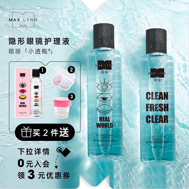 陌丽美瞳液水近视隐形眼镜护理液瓶大小瓶装便携正品水润眼睛清洗