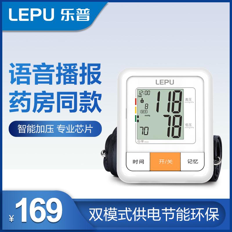 lepu乐普电子血压测量仪医生用家用高精度臂式量血压医疗仪器老人