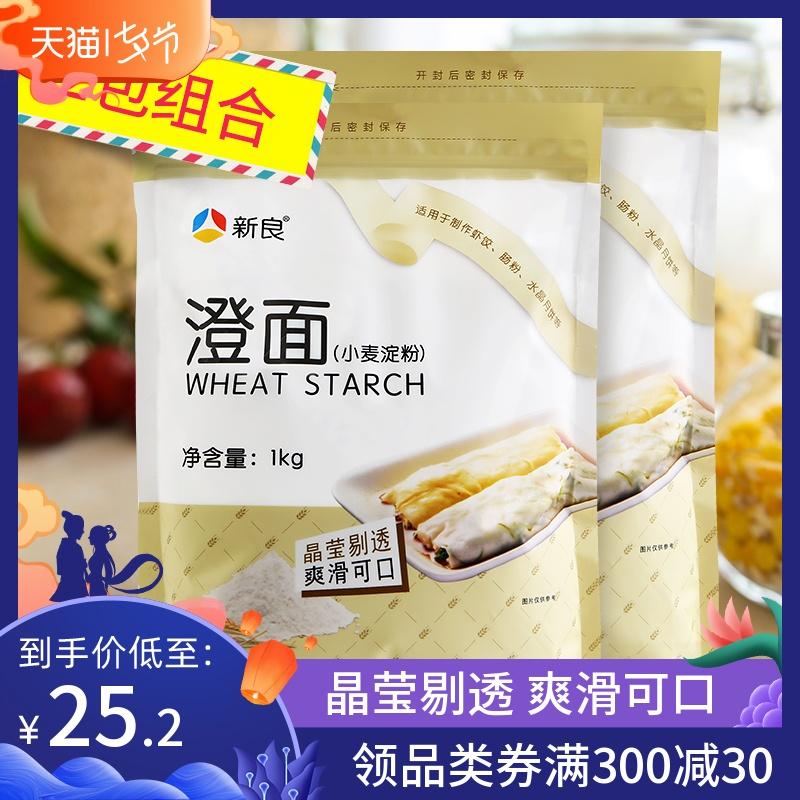 新良澄面小麦淀粉1kg*2 澄粉水晶虾饺冰皮月饼肠粉烘焙原料勾芡粉