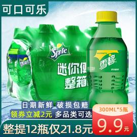 可口可乐雪碧整箱24瓶小瓶装300ml迷你罐装碳酸饮料零度汽水批发