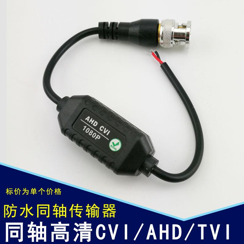 防水同轴传输器AHDCVITV接线监控BNC转网线双绞线同轴高清抗干扰