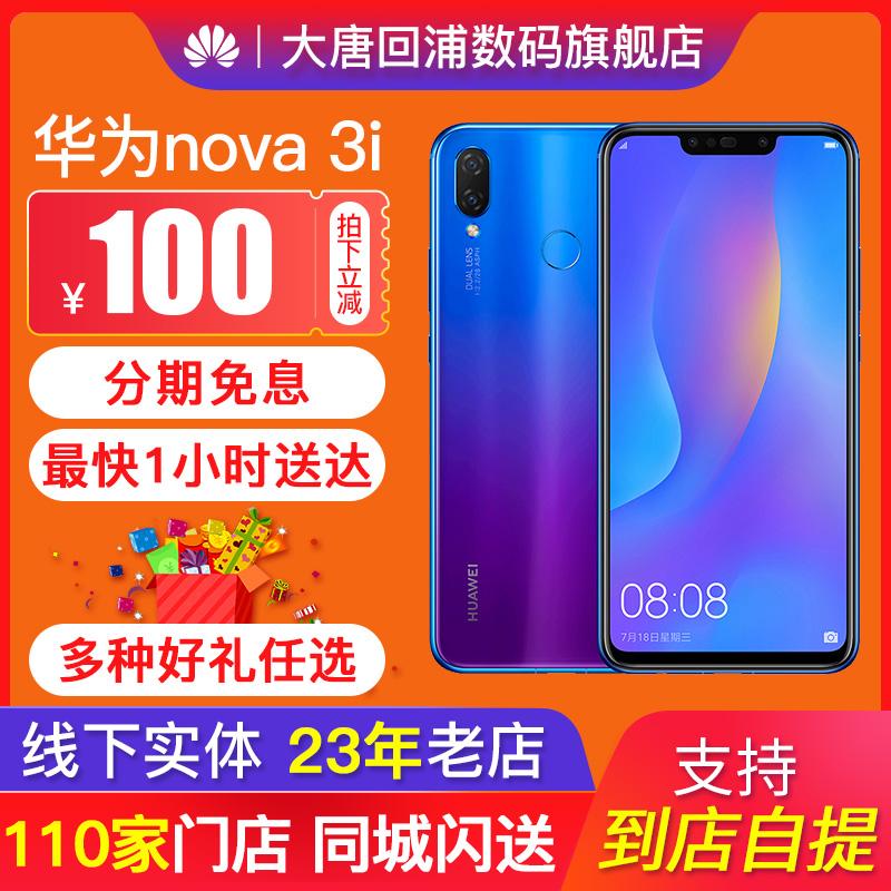 【领券立减100  分期免息 顺丰次日达】同城闪送 Huawei/华为 nova 3i 全面屏游戏手机全网通4G手机nova4降价