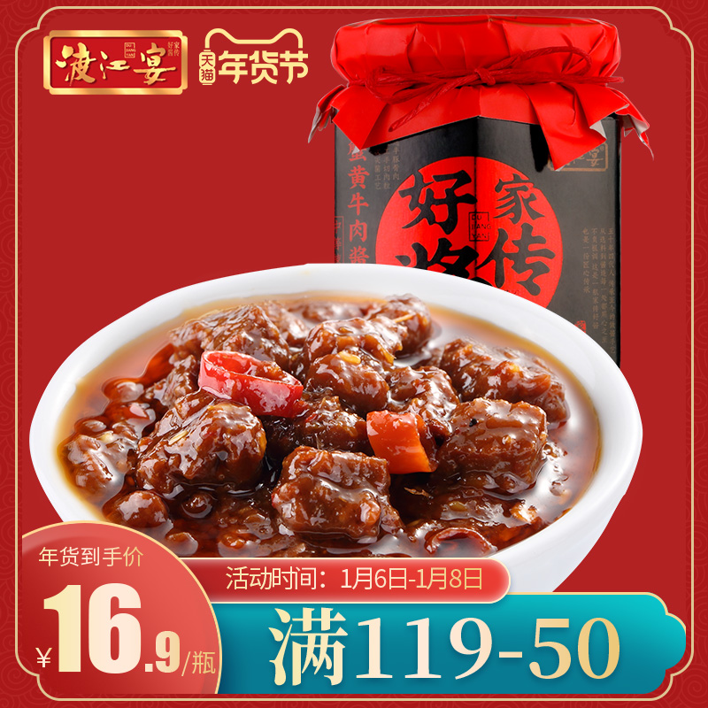 渡江宴香辣酱拌饭酱下饭菜蟹黄牛肉酱即食瓶装拌面酱调味手工自制