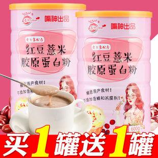 红豆1200g2无糖早餐女红豆粉薏米粉