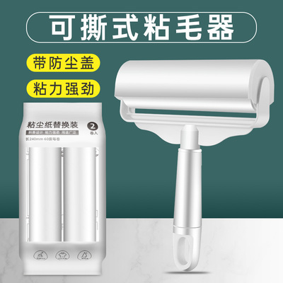 Large size clothes sticking device roller oblique tearing dust collector sticking floor dust suction hair removal sticky hair roller brush