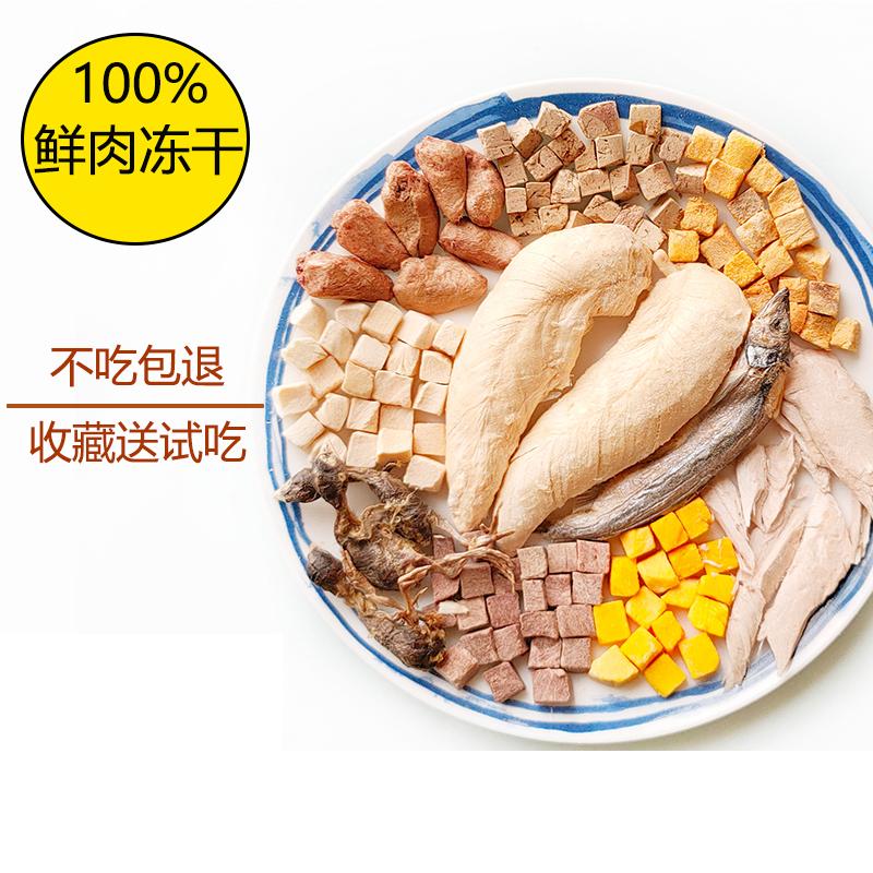 猫咪零食混合冻干蛋黄粒*100g