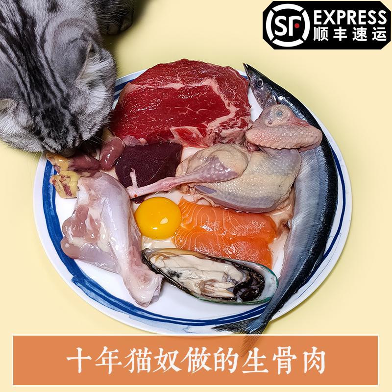 青虎工作室猫咪生骨肉猫饭发腮包月进口牛肉食材新鲜自制分装猫粮优惠券