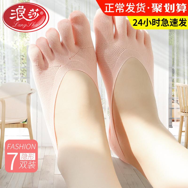浪莎官方旗舰店优惠券五指袜女士隐形袜子女短袜春夏短筒袜船袜