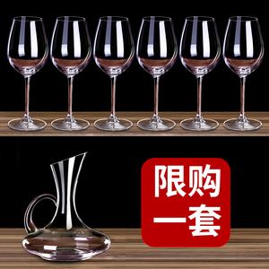 红酒杯套装家用6只大号葡萄酒杯醒酒器玻璃欧式水晶高脚杯一对2个