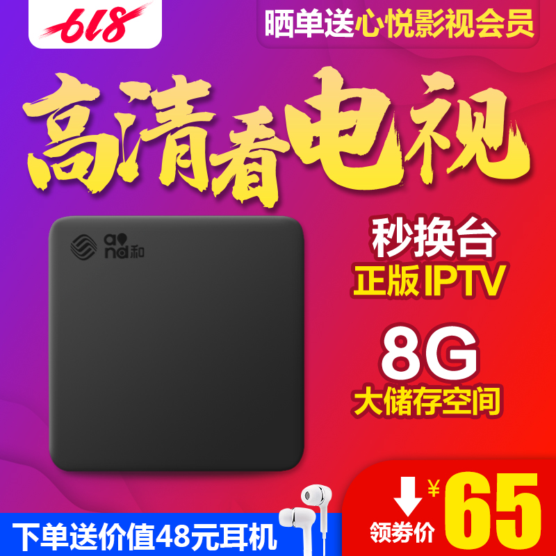 全网通魔百盒CM201-2移动4K高清网络机顶盒无线wifi 家用电视盒子68.00元包邮