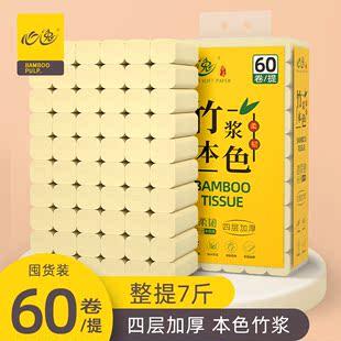 60卷纸家用实惠装整箱厕所纸无芯本色卫生纸手纸檫手纸卷筒纸大卷