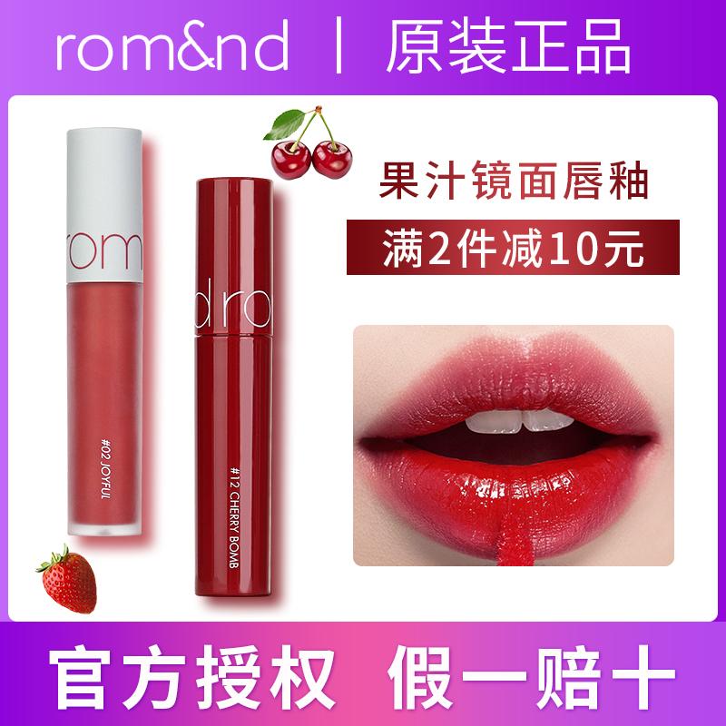 韩国romand果汁镜面唇釉06水膜口红新品水光12不掉色品牌唇彩平价