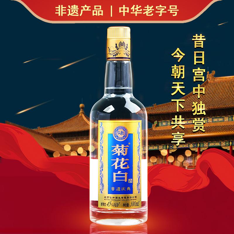 仁和菊花白酒 45度500ml光瓶 重阳节礼品宫廷御酒北京特产 菊花酒