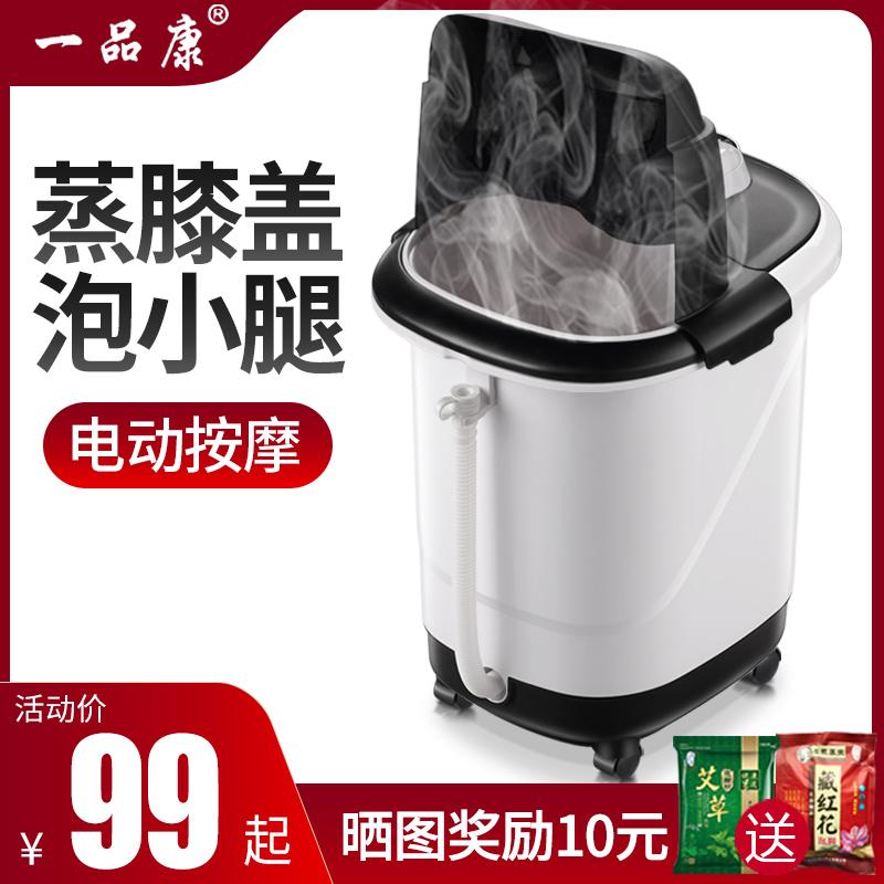 一品康高深度足桶を足に浸して、脚を電気マッサージして、恒温で足を洗います。