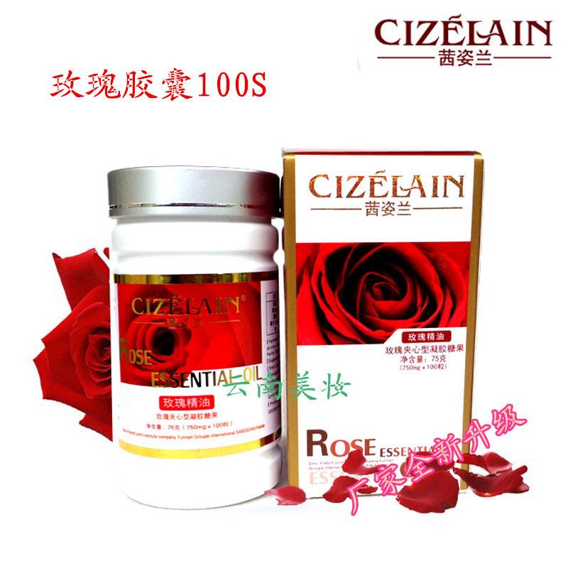 茜姿兰玫瑰精油软胶囊精华油玫瑰精油软胶囊 玫瑰夹心型凝胶糖果