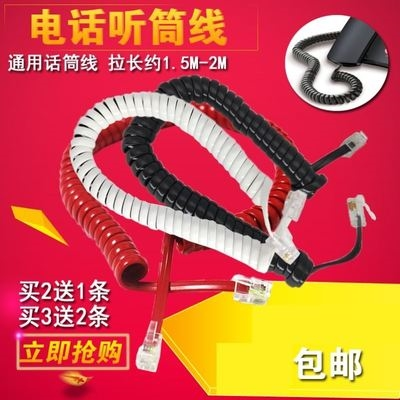 Office wired replacement telephone handset line landline extension Beige durable winding handle line accessories supporting fixed line