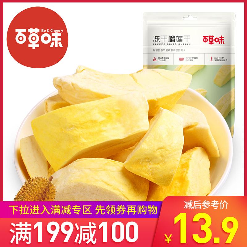 百草味冻干30g休闲零食特产榴莲干27.90元包邮