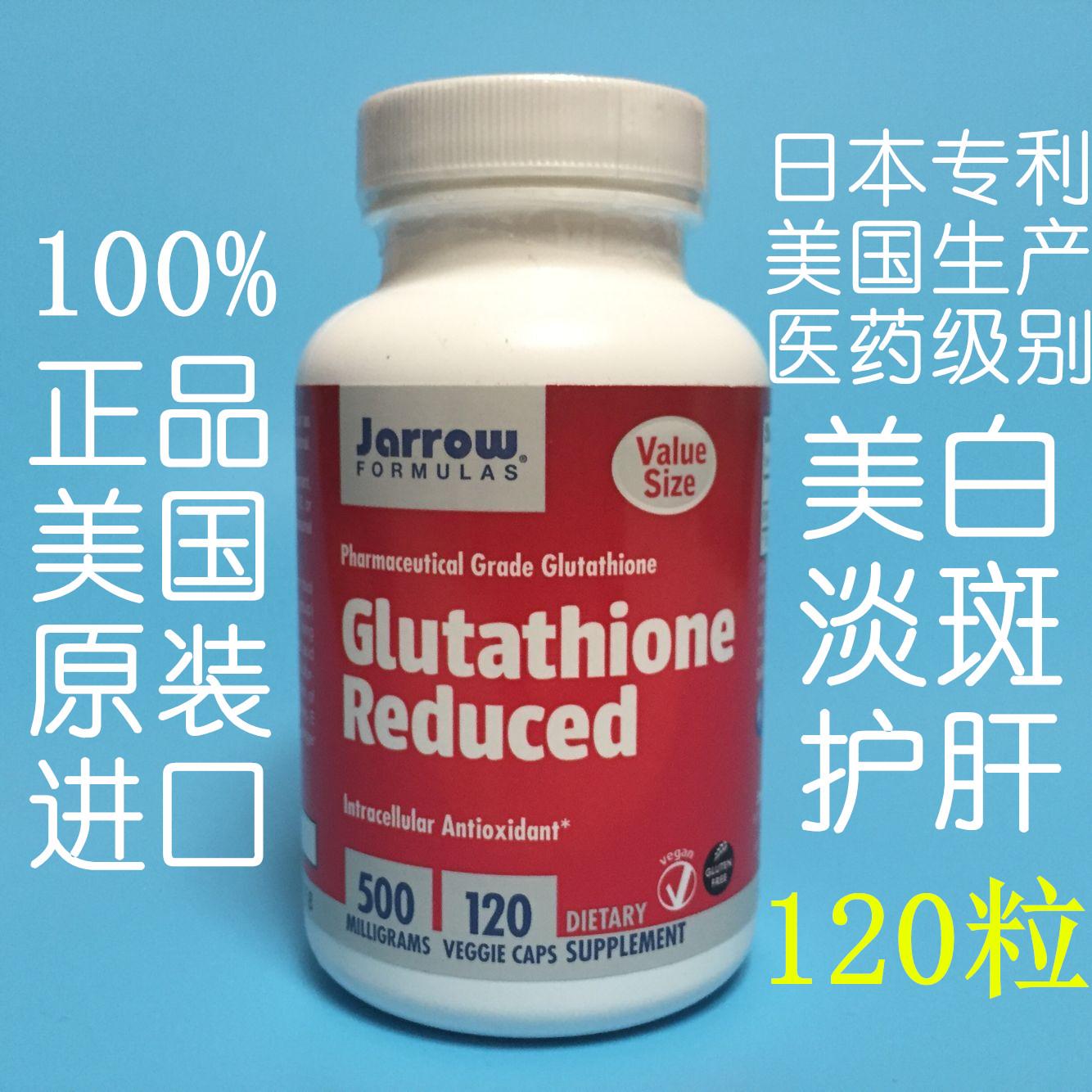 Сша Jarrow Formulas Glutathione долина мочевой пузырь сладкий пептид сокращение тип 500mg 120 зерна