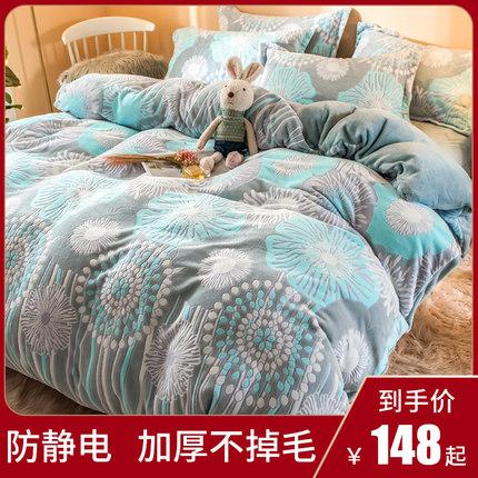 6D雕花绒四件套珊瑚绒床单被套4件套法莱绒加厚秋冬季保暖法兰绒