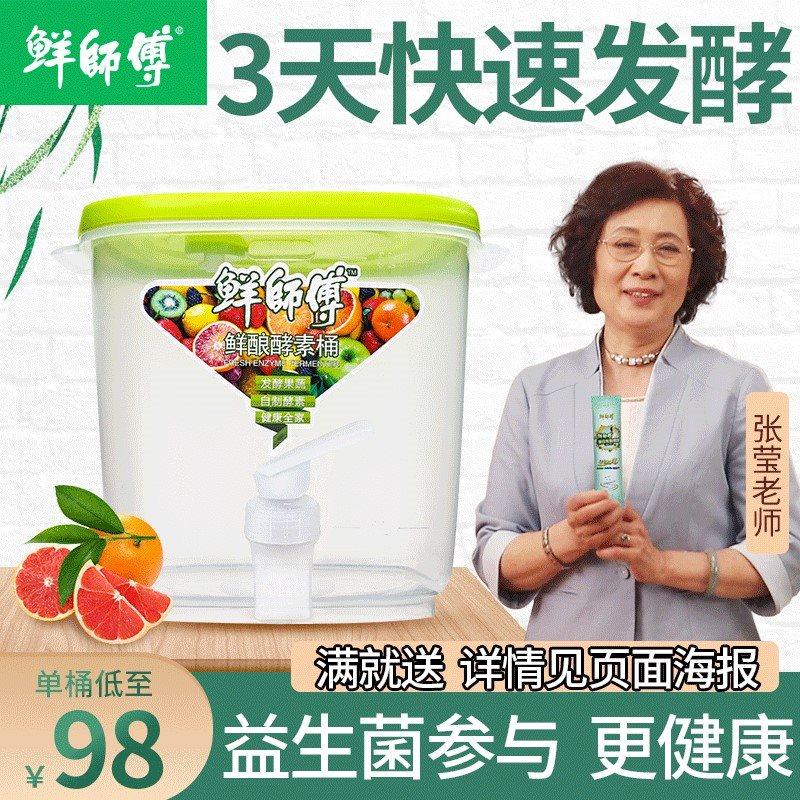 小姿鲜酿酵素桶 小资孝素果蔬酵素专用益生菌发酵素粉 妈妈发酵桶