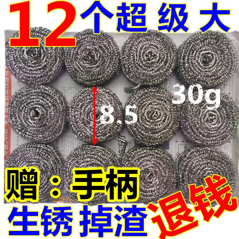 钢丝清洁球12个每个30克家用厨房洗碗刷锅神器不锈钢超大号钢丝球