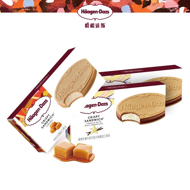 哈根达斯 经典套装 脆皮三明治冰淇淋3个装 单次兑换券