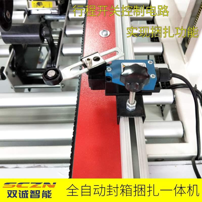 流水線は自動的に包装されます。二重知能自動封箱一体機テープシール機ppベルト梱包機は全熱です。