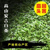 散茶包邮125g年新茶叶明前特级珍稀白茶绿茶2018一老朋友安吉白茶