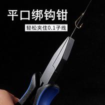 钓鱼钳绑钩钳子拉线子线钳专用多功能鱼线铅平口钳子绑钩工具夹钳