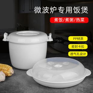 微波炉蒸笼专用器皿容器塑料蒸锅碗加热用具专用锅蒸饭煲蒸盒