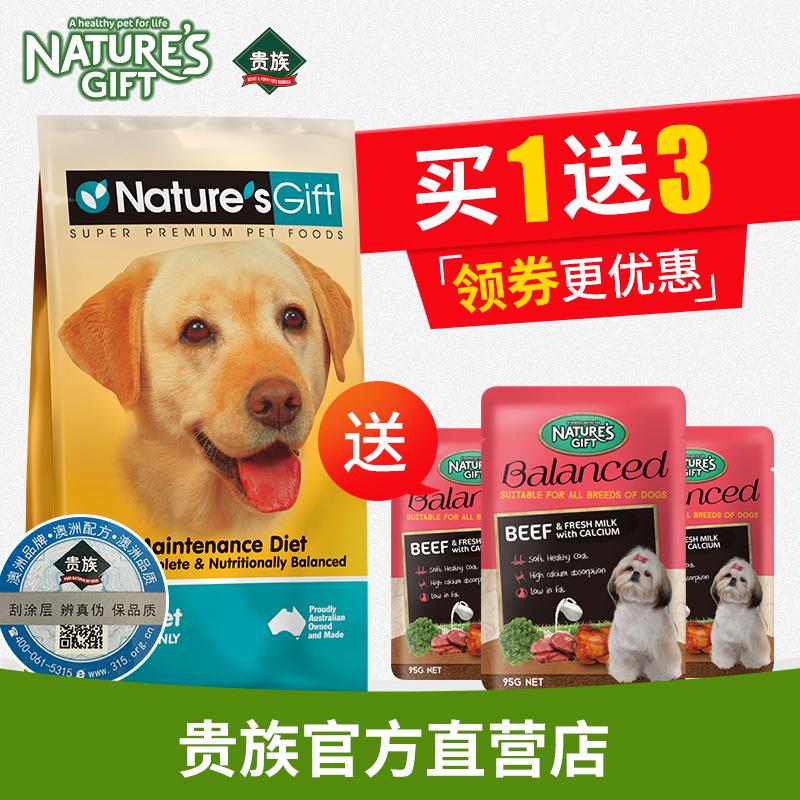 澳洲配方贵族 拉布拉多金毛精品牛肉味15kg狗粮 中大型犬通用狗粮