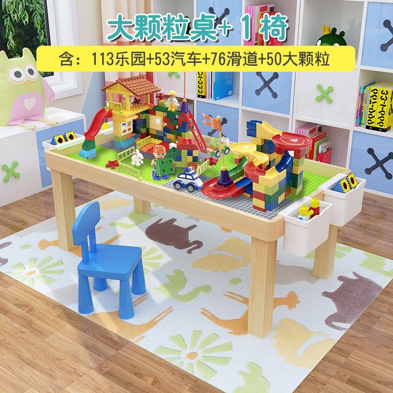 儿童益智多功能实木积木桌兼容legao大小颗粒桌男女宝宝游戏桌子