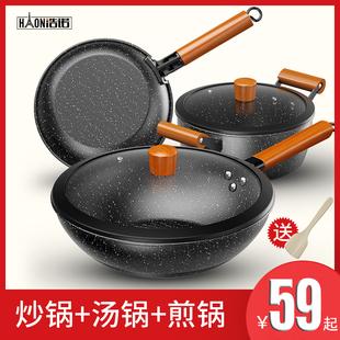 不粘锅煤气灶电磁炉三件套组合家用锅具套装 麦饭石炒锅套装 炒菜锅