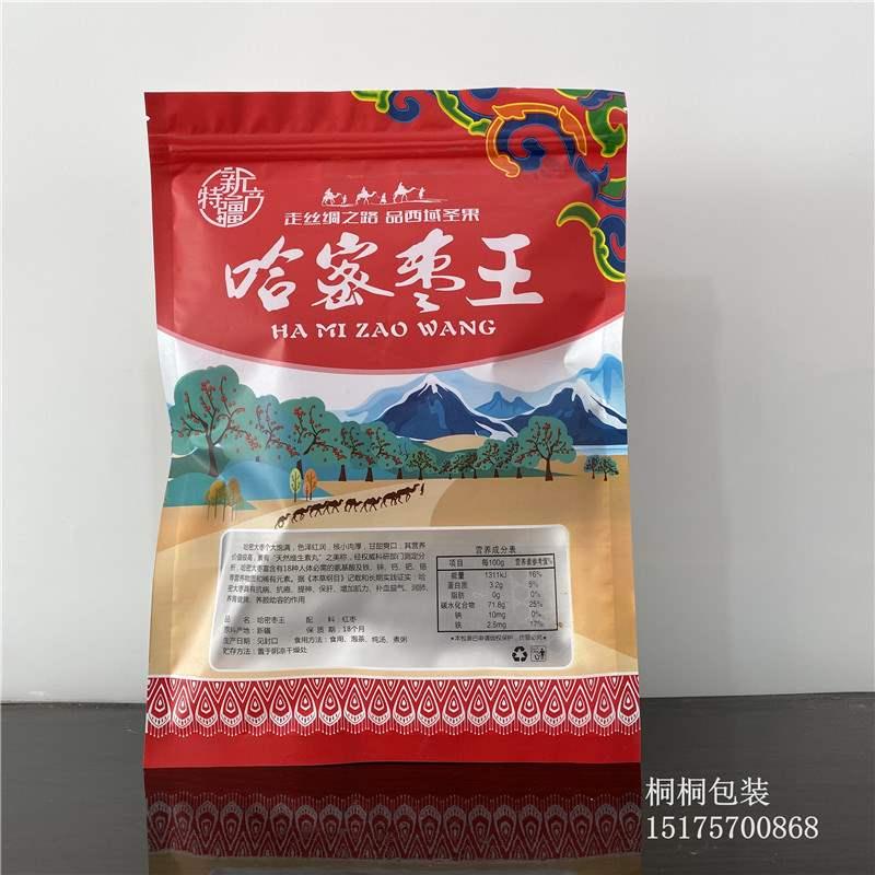 新疆特产哈密枣王包装袋500g/1000g自封拉链红枣大枣礼品袋子